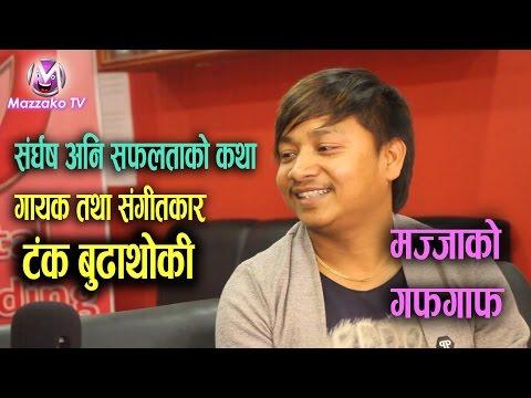 Mazzako Inspiring Guff with Tanka Budathoki || गायक तथा संगीतकार टंक बुढाथोकी || Mazzako TV
