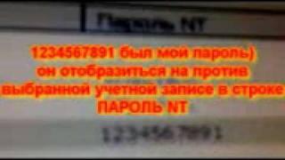 восстановление пароля windows(, 2011-10-07T18:08:06.000Z)