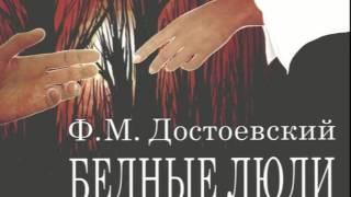 Ф.М. Достоевский - Бедные люди (Аудиокнига). Читает Иннокентий Смоктуновский.