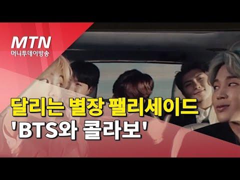 달리는 별장 팰리세이드 …BTS와 콜라보 / 머니투데이방송 (뉴스)