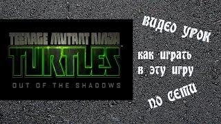 Как играть в Teenage Mutant Ninja Turtles Out of the Shadows по сети бесплатно