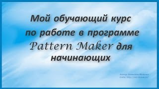 Обучающий курс по работе  в программе Pattern Maker для начинающих