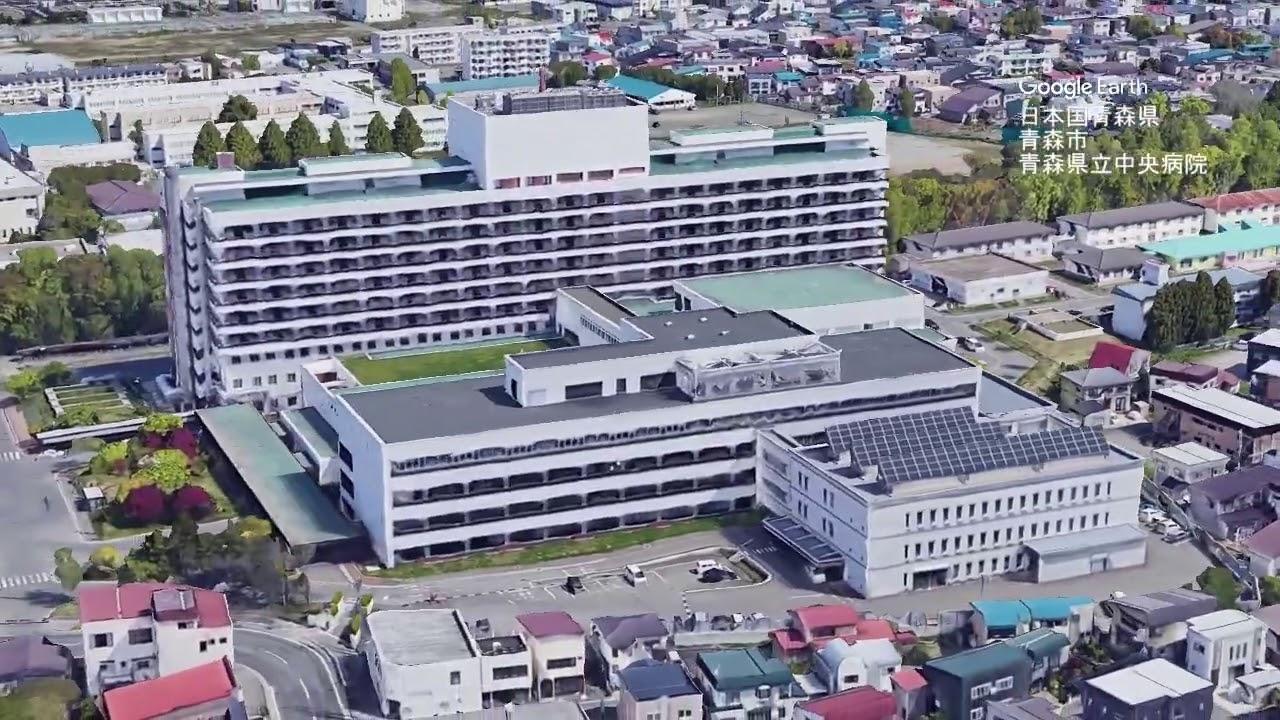 中央 青森 病院 県立