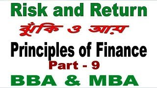 Risk and Return, ঝুঁকি ও আয় ,  Principal of finance, Bangla Tutorial part   9