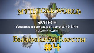 Выполняем Квесты #4 SkyTech(Скайблок) На проекте MYTHICAL WORLD