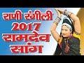 रानी रंगीली का धमाल 2017 !! Bhadva Superhit Song !! New Rani Rangili Song video