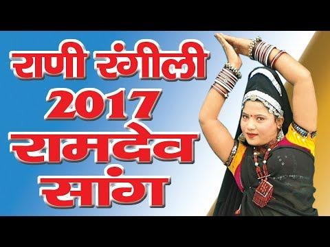 रानी रंगीली का धमाल 2017 !! Bhadva Superhit Song !! New Rani Rangili Song