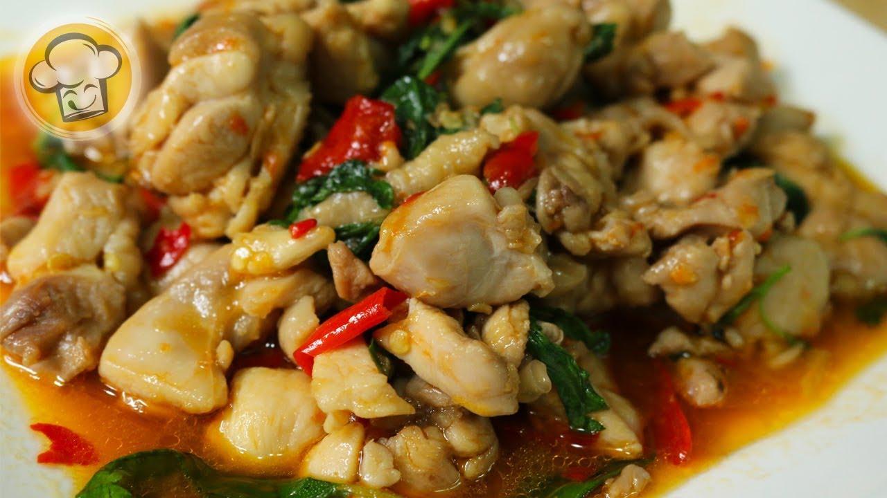 ผัดกะเพราไก่ ไก่นุ่มๆหนังเด้งๆ อร่อยสุดๆ   Spicy fried chicken with basil leaves   ครัวปรุงอร่อย