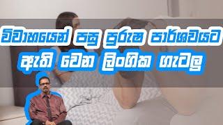 විවාහයෙන් පසු පුරුෂ පාර්ශවයට ඇති වෙන ලිංගික ගැටලු | Piyum Vila | 02 - 09 -2020 | Siyatha TV Thumbnail