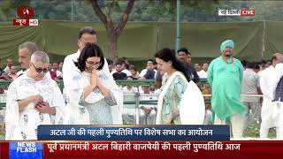 First death anniversary of Atal Bihari Vajpayee