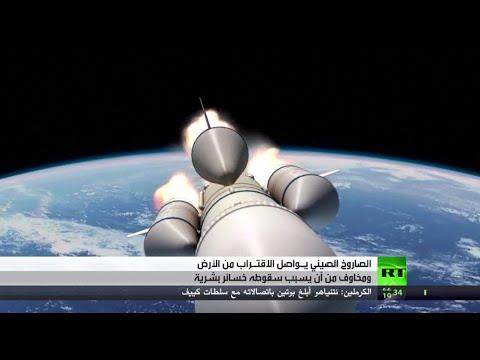 الصاروخ الصين يواصل الاقتراب من الأرض ومخاوف من أن يسبب سقوطه خسائر بشرية  - نشر قبل 4 ساعة