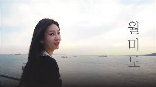 [브이로그] 잠시 들렀던 월미도|인천 가볼만한 곳