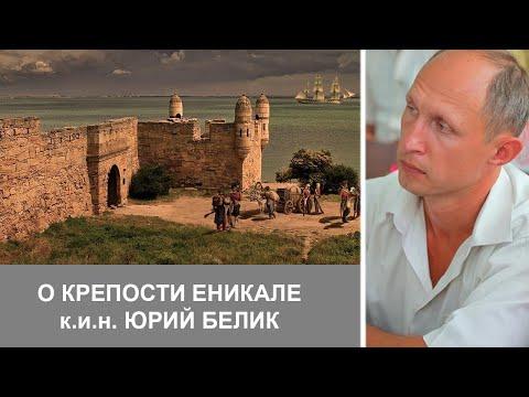 О крепости Еникале