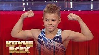 Чемпион Украины по спортивной гимнастике Даня Гордийчук | Круче всех