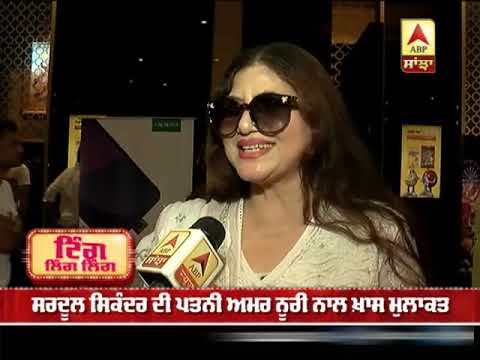 Sardool Sikander`s Wife Amar Noorie Latest Interview | Sardool Sikander | ABP Sanjha