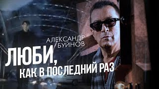 Александр Буйнов -  Люби, как в последний раз (Official video)