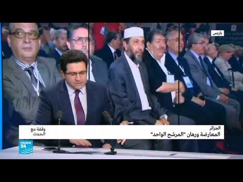 الجزائر: المعارضة ورهان -المرشح الواحد-  - نشر قبل 3 ساعة
