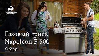 Газовый гриль NAPOLEON P-500. Видеообзор.