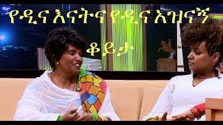 Interview with artist Dina and her mother - Seifu on EBS: | Talk Show