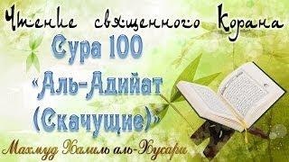 Учебное чтение Корана. 100 Сура «Аль-Адийат (Скачущие)»