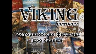 Исторические фильмы про славян