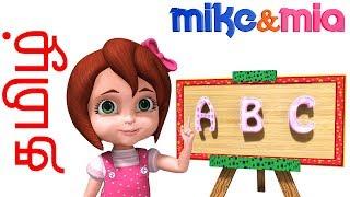 ABC கற்கவும் | ABC Song Tamil Nursery Rhymes | Mike and Mia Tamil | தமிழ் நர்சரி ரைம்ஸ்