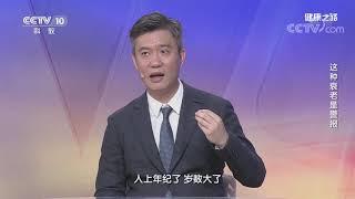 [健康之路]这种衰老是警报 什么原因会导致帕金森病?| CCTV科教