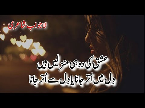 Best Poetry Pics Sad / Two Line Heart Touching / Urdu Sad Shayari With Images / Urdu Poetry