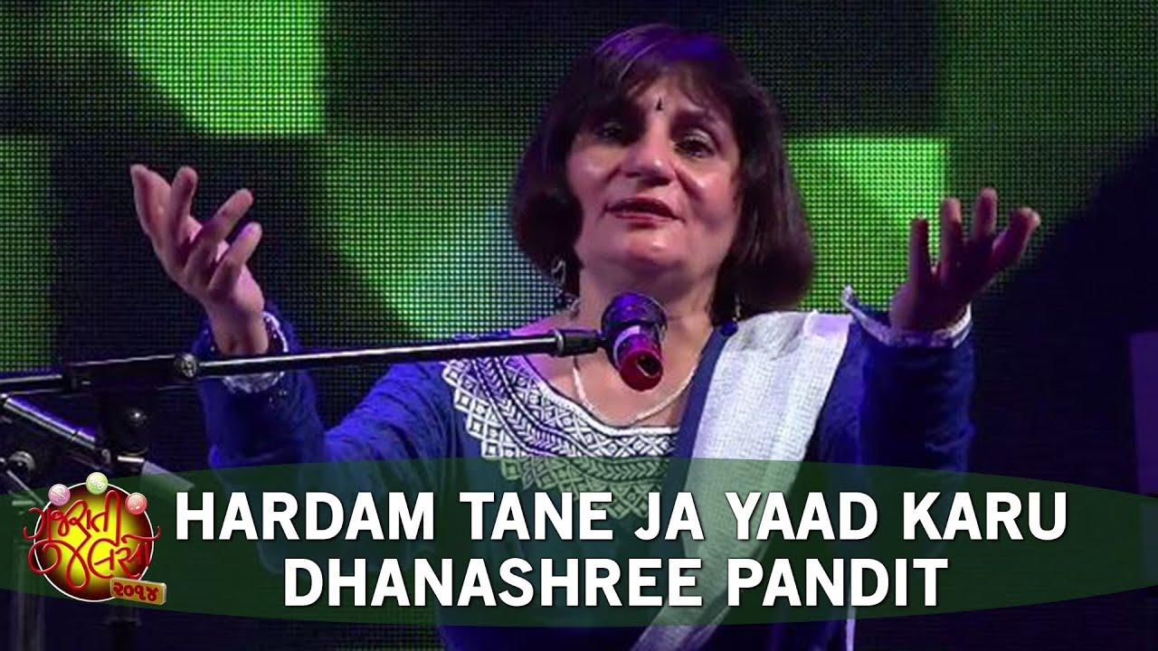 Hardam Tane Ja Yaad Karu - Dhanashree Pandit Rai | Gujarati Jalso 2016