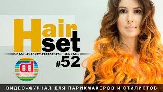 HAIR SET #52 Ombre Растяжка цвета SunRays, окрашивание седины