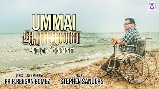 UMMAI |  SONG | (AARATHANAI VOL - 12) PR.R.REEGAN GOMEZ