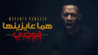 Mohamed Ramadan - They Want Nothing But Chaos / محمد رمضان - كليب هما عايزينها فوضى