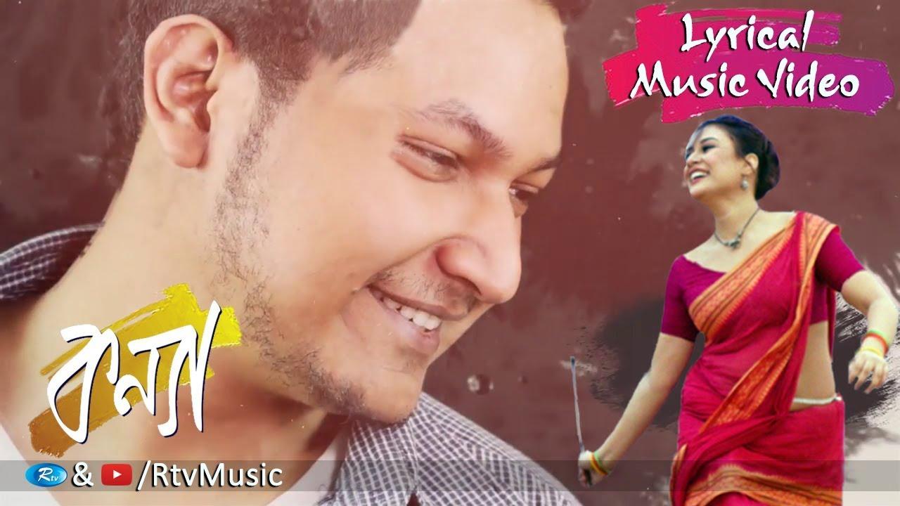Konna l কন্যা  l Lyrical Music Video l Rtv Music Special