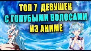 видео Девочки аниме с синими волосами