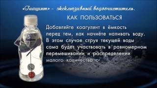 Очиститель воды Гиацинт(Очиститель воды Гиацинт любую воду делает пригодной для питья., 2014-09-30T13:15:18.000Z)