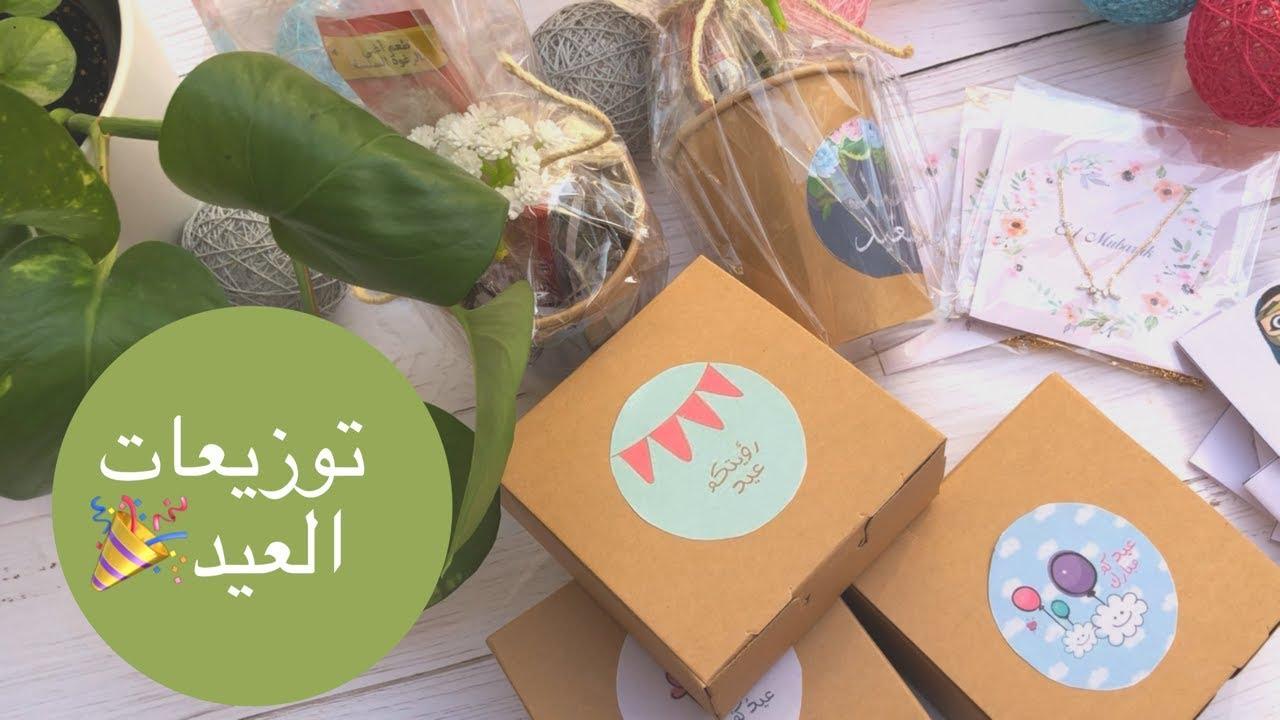 توزيعات العيد للكبار 2019