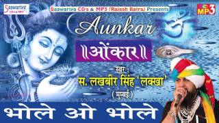 Bhole O Bhole #Most Popular Shiv Bhajan #Devotional #Lakhbir Singh Lakha #Saawariya