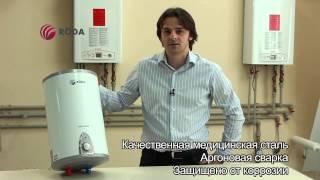 Как выбрать бойлер маленького размера? Выбираем водонагреватель Roda Aqua Inox(В разгар сезонных отключений горячей воды, а также с началом дачного сезона - актуальным становится вопрос..., 2014-06-12T08:03:44.000Z)