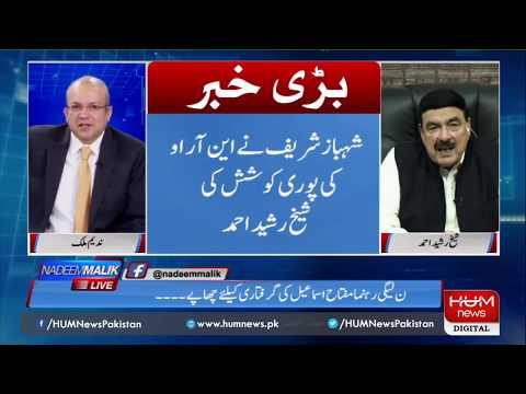 Nadeem Malik Live l 18 July 2019 | Sheikh Rashid, Barrister Ali Zafar, Musadiq Malik