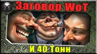 Заговор WoT и 40 Тонн ~World of Tanks~
