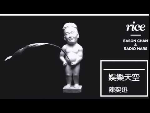 Eason Chan 陳奕迅2014國語專輯米閃 (Rice & Shine)