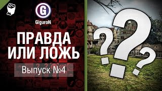 Правда или ложь №4 - от GiguroN [World of Tanks]