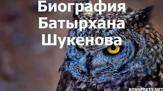 Биография Батырхана Шукенова