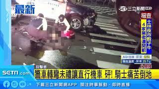 警局才被撞又見警車撞騎士 基隆警察不平靜|三立新聞台