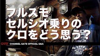 【Q&A】フルスモセルシオ乗りKUROのことどう思いますか? -What do You think about full smoke Celsior KURO-