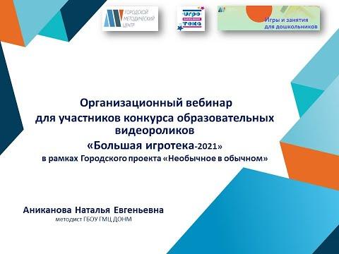 Организационный вебинар для участников конкурса «Большая игротека-2021» от 08.10.2020