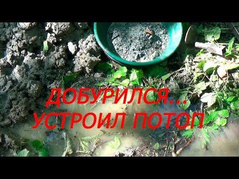 видео: Испытывал новый бур, неожиданно из скважины пошла вода!!! Еле ноги унес)))
