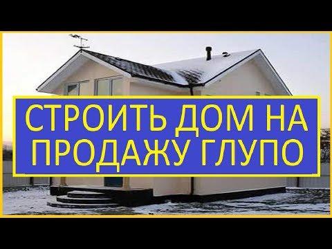 Строить дом на продажу глупость / ДОМ ОБМАН