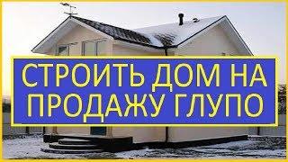 видео Бизнес на строительстве и продаже домов