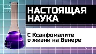 видео Наука | Blog for Life